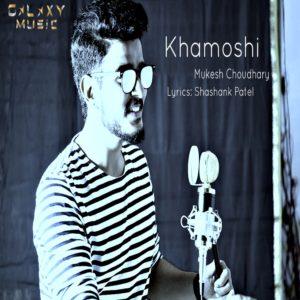 Khamoshi Poster 1